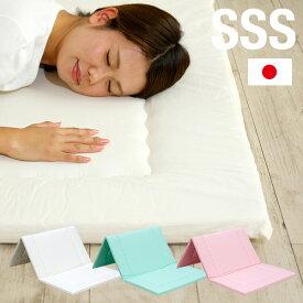 【割引クーポン配布中】【2段・3段ベッドにぴったり/安心の日本製 】toco matto(トコマット) SSS シングルスリムショート アイボリー/グリーン/ピンク 国産 三つ折り マットレス コンパクト 二段ベッド用 三段ベッド用