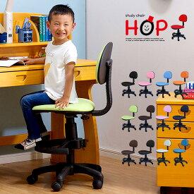 【割引クーポン配布中】【1年保証付き/昇降可能】学習チェア HOP(ホップ) 13色対応 学習椅子 学習チェアー 子供用 子供用椅子 子供椅子 子供チェア 子供いす ファブリック PVC メッシュ 子供部屋