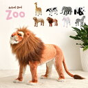 【大人も座れる耐荷重80kg】アニマルスツール 動物園 8タイプ 完成品 チェア ひじ掛け 動物 人形 ぬいぐるみ インテリ…