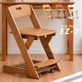 【高さ調節可能/キャスター付】木製 学習チェア EZ-2 ナチュラル/ブラウン/ホワイトウォッシュ 学習椅子 学習机 システムデスク 学習デスク 勉強机 勉強デスク 椅子 イス チェア 子供机 子ども机 おしゃれ