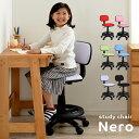 【割引クーポン配布中】【高さ調整・回転・背もたれ奥行き調整可】学習チェア Nero(ネーロ) ファブリック 6色対応 回…