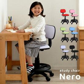 【高さ調整・回転・背もたれ奥行き調整可】学習椅子 学習チェア Nero(ネーロ) ファブリック 6色対応 回転 学習チェアー 子供用 子供用椅子 子供椅子 円形 ステップ 子供チェア 子供いす 学習机 椅子 おしゃれ