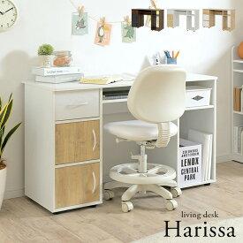 リビングデスク Harissa(ハリッサ) 幅120cm 3色対応 学習机 学習デスク リビング学習 パソコンデスク ユニットデスク デスク システムデスク 木製 子供 大人 リビング シンプル おしゃれ モダン 居間 子供部屋 (大型)