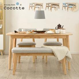 ダイニング4点セット Cocotte2(ココット2) 幅135cm 3色対応 ダイニングセット ダイニングテーブルセット ダイニングテーブル ダイニングチェア ダイニングベンチ テーブル チェア ベンチ ナチュラル 木製 (大型)