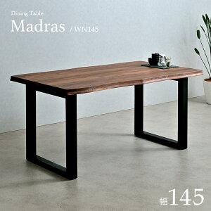 【高級材ウォールナット材使用/和信オイル塗装】ダイニングテーブル Madras(マドラス) 幅145cm ウォールナット ダイニング テーブル 木製 おしゃれ (大型)