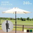 ガーデンパラソル ALUMI PARASOL(アルミパラソル) 248cm ベース無 3色対応 アルミ 角度調節 ガーデン パラソル ガーデ…