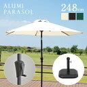 【割引クーポン配布中】ガーデンパラソル ベース付き2点セット ALUMI PARASOL(アルミパラソル) 248cm 3色対応 ガーデ…