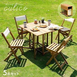 【割引クーポン配布中】折りたたみダイニング5点セット clico(クリコ) ガーデンテーブルセット ガーデンチェア 木製テーブル ダイニングテーブル ダイニングチェア 折りたたみチェア 折りた