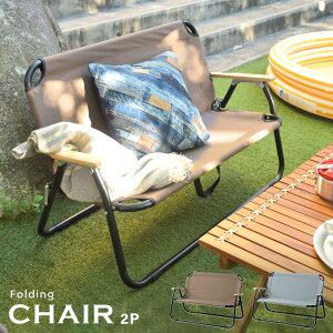 【ポイント5倍★本日12:00〜23:59】フォールディングチェア2P OLC-622 2色対応 完成品 軽量 ガーデン ガーデンチェア ガーデンベンチ 木製チェア 折りたたみチェア 椅子 ガーデンファニチャー 屋