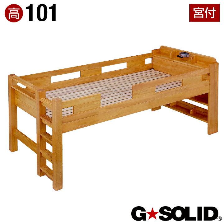 【割引クーポン配布中】業務用可! G★SOLID 宮付き シングルベッド 101cm 梯子無 シングルベット 子供用ベッド ベッド 大人用 木製 頑丈