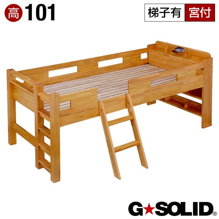 【割引クーポン配布中】業務用可! G★SOLID 宮付き シングルベッド H101cm 梯子有 シングルベット 子供用ベッド ベッド 大人用 木製 頑丈