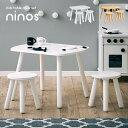 【割引クーポン配布中】【簡単組立】キッズテーブルチェアセット ninos(ニノス) キッズテーブル キッズチェア 3点セッ…