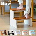 【割引クーポン配布中】【完成品/耐荷重80kg】踏み台 Ritty(リッティー) 5色対応 2段 キッズ ジュニア 子供 子供用 …