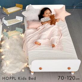 【高さ調節可能/1年保証】HOPPL(ホップル) キッズベッド 70×120cm ベビーベッド ベッド ベット kids bed 子供ベッド おしゃれ かわいい 子供 子ども 幼児 キッズ家具 インテリア 子供部屋 子供部屋インテリア
