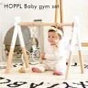 【折りたたみ可能/2way仕様】HOPPL ベビージム ハンギングトイセット 3色×3タイプ 対象年齢6ヶ月〜 キッズハンガー…