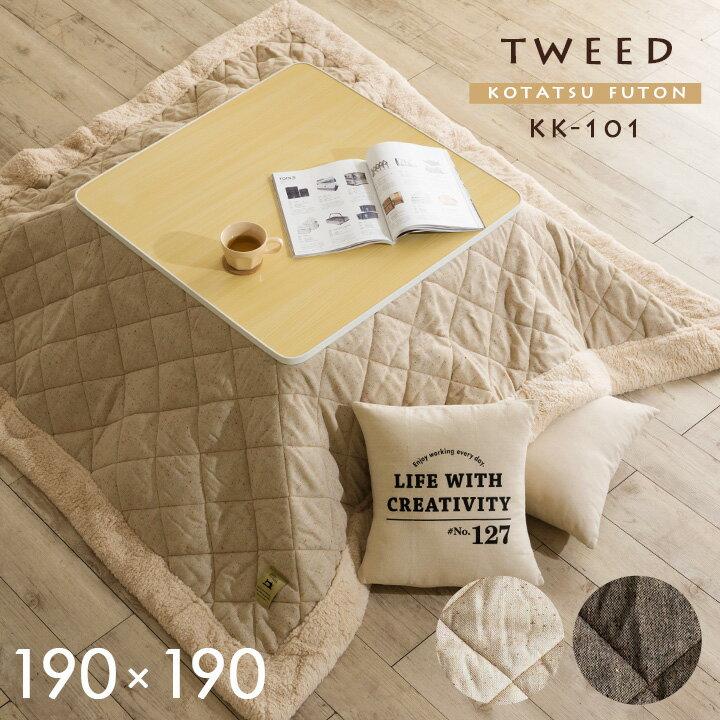 【割引クーポン配布中】薄掛け こたつ布団 正方形 TWEED(ツイード) 約190×190cm KK-101 ベージュ/ブラウン