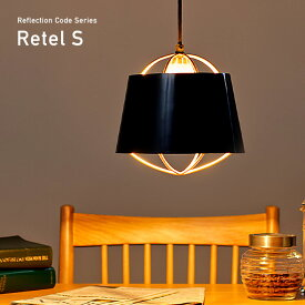 【LED電球対応/白熱電球付】Reflection Code(リフレクションコード) レテル Sサイズ e26口金 ペンダントライト ライト 照明 リビング ダイニング 北欧 おしゃれ 工事不要 アンティーク