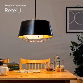【LED電球対応/白熱電球付】Reflection Code(リフレクションコード) レテル Lサイズ e26口金 ペンダントライト ライト 照明 リビング ダイニング 北欧 おしゃれ 工事不要 アンティーク