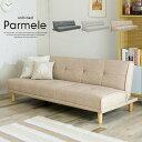 【快適2wayソファ】PVC ソファベッド Parmele2(パーメル2) 3色対応 ソファーベッド シングル シングルサイズ シングル…