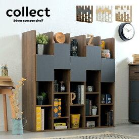 ラック collect(コレクト) 3色対応 シェルフ ディスプレイラック 収納 収納ラック オープンシェルフ ウッドシェルフ 棚 木製 シンプル おしゃれ ナチュラル ディスプレイ 間仕切り インテリア スリム シェルフラック (大型)