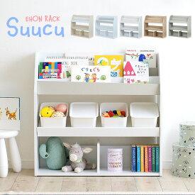絵本ラック 絵本棚 Suucu(スーク) 2色対応 幅83cm 本棚 ブックラック ブックシェルフ キッズラック おもちゃ収納 子供部屋 (大型)