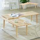【割引クーポン配布中】【親子で使える!作業台にも】Natural Signature 天然木 回転型 センターテーブル Twin(ツイン…