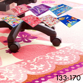 【学習机用/133×170】デザインデスクカーペット ゆったりサイズ デスクマット ラグ カーペット 子供用ラグ 女の子 男の子 子供部屋 学習椅子用 学習チェア用 床傷防止 防汚 防音