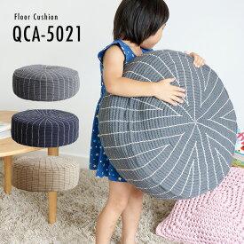 【割引クーポン配布中】クッション フロアクッション QCA-5021 3色対応 直径50cm 綿100% 円形 座椅子 フロアークッション 椅子 イス スツール 昼寝 枕 リビング ステッチ 補助いす シンプル おしゃれ 北欧 ビーズ