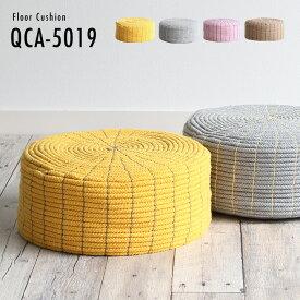 【割引クーポン配布中】クッション フロアクッション QCA-5019 4色対応 直径39cm 綿100% 円形 座椅子 フロアークッション 椅子 イス スツール 昼寝 枕 リビング ステッチ 補助いす シンプル おしゃれ 北欧 ビーズ