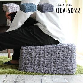 【割引クーポン配布中】クッション フロアクッション QCA-5022 3色対応 幅44cm 箱型 座椅子 フロアークッション 椅子 イス スツール 昼寝 枕 リビング 補助いす シンプル おしゃれ 北欧 固め 反発