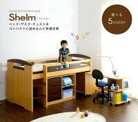 システムベッドShelm(シェルム)