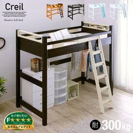 【耐荷重300kg/照明&コンセント付き】宮付き ハイタイプ ロフトベッド Creil loft5(クレイユ ロフト5) H180cm 4色対応 木製 ロフトベット システムベッド コンセント 子供用ベッド 照明 宮付 大人用