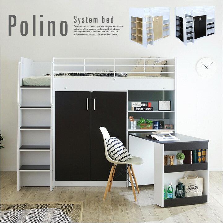 【大容量収納/ワードローブ付】ロフトシステムベッド Polino(ポリーノ) 2色対応 システムベッド ロフトベッド システムベッドデスク システムベット ロフトベット 収納棚 本棚 木製