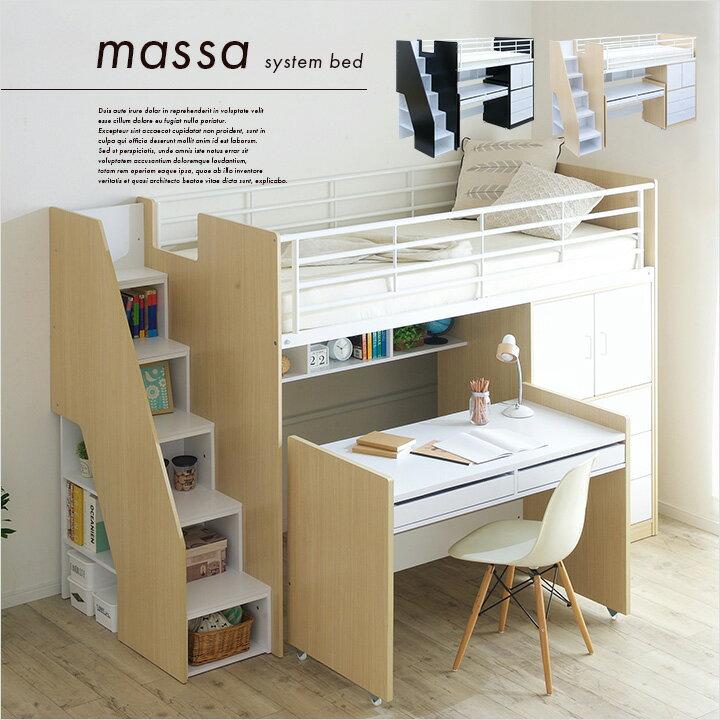 【大容量収納/階段付き】ロフトシステムベッド massa2(マッサ2) ダークブラウン/ホワイト システムベッド ロフトベッド システムベッドデスク システムベット ロフトベット 子供用ベッド 子供 ベッド 階段 木製