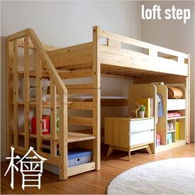 【割引クーポン配布中】【国産檜100%使用/階段付き】ロータイプ ロフトベッド KUSKUS loft step(クスクスロフトステップ) H141cm ロフトベット ロフト 階段 子供用 大人用 子供部屋