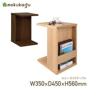 【配送無料】サイドテーブル W350×D450×H560mm SNEE 大川家具 国産 日本製 木製テーブル ミニテーブル ソファーサイドテーブル ウッドテーブル マガジンラック付き 横幅 35cm 奥行 45cm 高さ 56cm イ