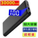 [楽天1位*最安値挑戦 ]モバイルバッテリー 大容量 30000mAh 薄型 軽量」 PSE認証済 薄型 軽量 Type-C USB&Micro USB入…