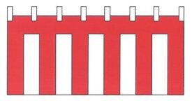 紅白幕 テトロン 90cmX5.4m(3間)【あす楽対応】