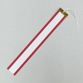 ペナント(トロフィー用リボン) 小 5枚セット (4cmX30cm) 【あす楽対応】