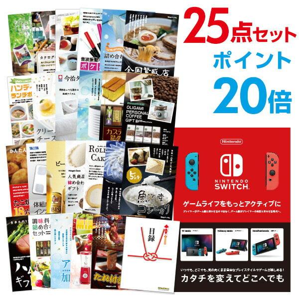 景品セット Nintendo Switch 任天堂 スイッチ【ポイント20倍】【景品 セット 25点】二次会 景品 目録 A3パネル付【幹事特典 QUOカード千円分付】