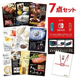 【有効期限無し】Nintendo Switch 任天堂 スイッチ 【ハーゲンダッツ等の中から選べる豪華グルメ 景品7点セット】二次会景品 目録 A3パネル付 【QUOカード二千円分付】