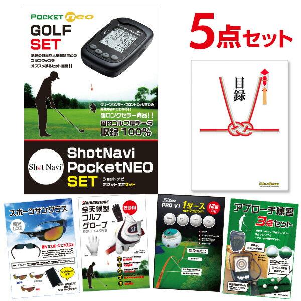 景品 セット ShotNavi PocketNEO【ゴルフ景品 5点セット】目録 A3パネル付 二次会 景品 新年会 ビンゴ