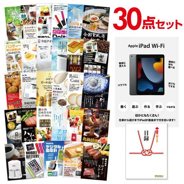 景品 セット apple iPad Air Wi-Fiモデル 16GB 【景品30点セット】目録 A3パネル付 二次会 景品 結婚式 ビンゴ