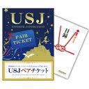 【エントリーでP9倍】二次会 景品 単品 USJ ペアチケット ユニバーサルスタジオ 目録 A3パネル付 結婚式 二次会景品 …