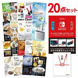 【9/24 1:59迄 エントリーでP14倍】二次会 景品 20点セット Nintendo Switch 任天堂 スイッチ 二次会景品 目録 A3パネル付【QUOカード千円分付】