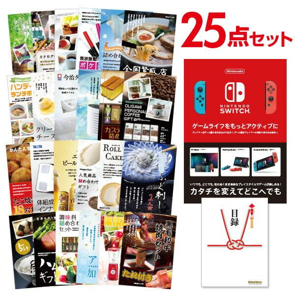 景品セット Nintendo Switch 任天堂 スイッチ【景品 セット 25点】二次会 景品 目録 A3パネル付 【幹事特典 QUOカード二千円分付】