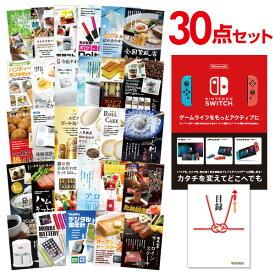 【9/24 1:59迄 エントリーでP14倍】二次会 景品 30点セット Nintendo Switch 任天堂 スイッチ 二次会景品 目録 A3パネル付【QUOカード千円分付】