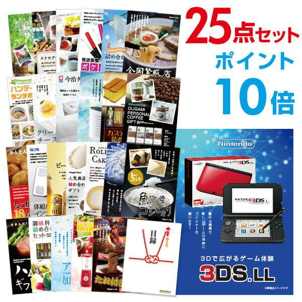 景品 セット 任天堂3DS【ポイント10倍 】【景品25点セット】目録 A3パネル付 二次会 景品 結婚式 ビンゴ