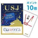 USJペアチケット【ポイント10倍】【景品 単品】二次会 景品 目録 A3パネル付