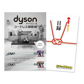 二次会 景品 単品 Dyson ダイソン サイクロン式 コードレス掃除機 目録 A3パネル付 ビンゴ景品 結婚式 二次会景品 イベント景品 ゴルフコンペ景品 パーティー景品